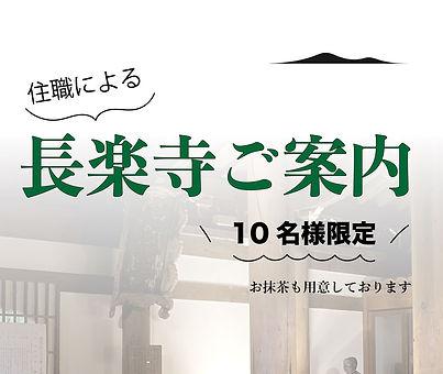 長楽寺秋の案内_new.jpg