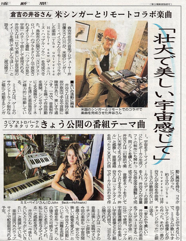 2020年09月16日_日本海新聞_米シンガーとリモートコラボ楽曲「壮大で美しい
