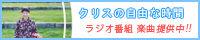 banner_クリスの自由な時間_楽曲提供_Arrange.jpg