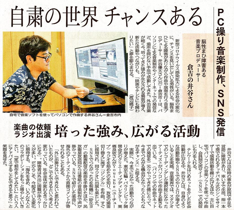 2020年05月20日_日本海新聞_「自粛の世界チャンスある」PC操り音楽制作、