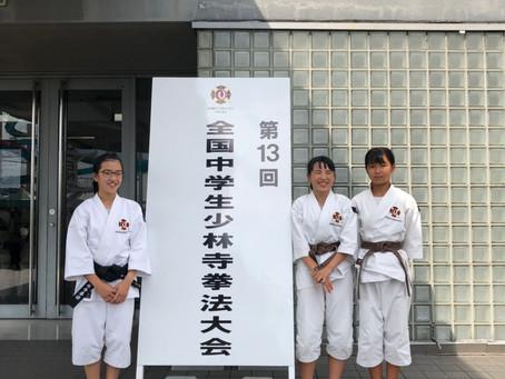 第13回全国中学生少林寺拳法大会 準決勝