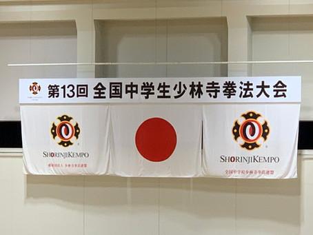 第13回全国中学生少林寺拳法大会 予選