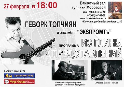 Геворк Топчиян