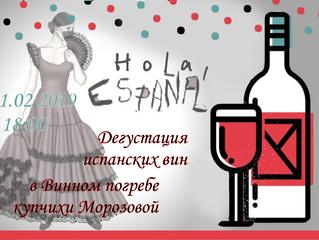 Вечер Испанских вин в Винном погребе купчихи Морозовой