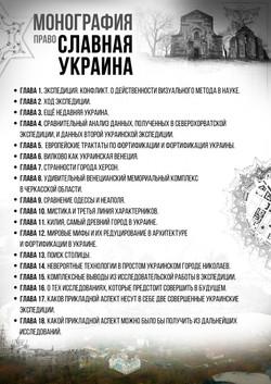 Право, славная Украина. содержание