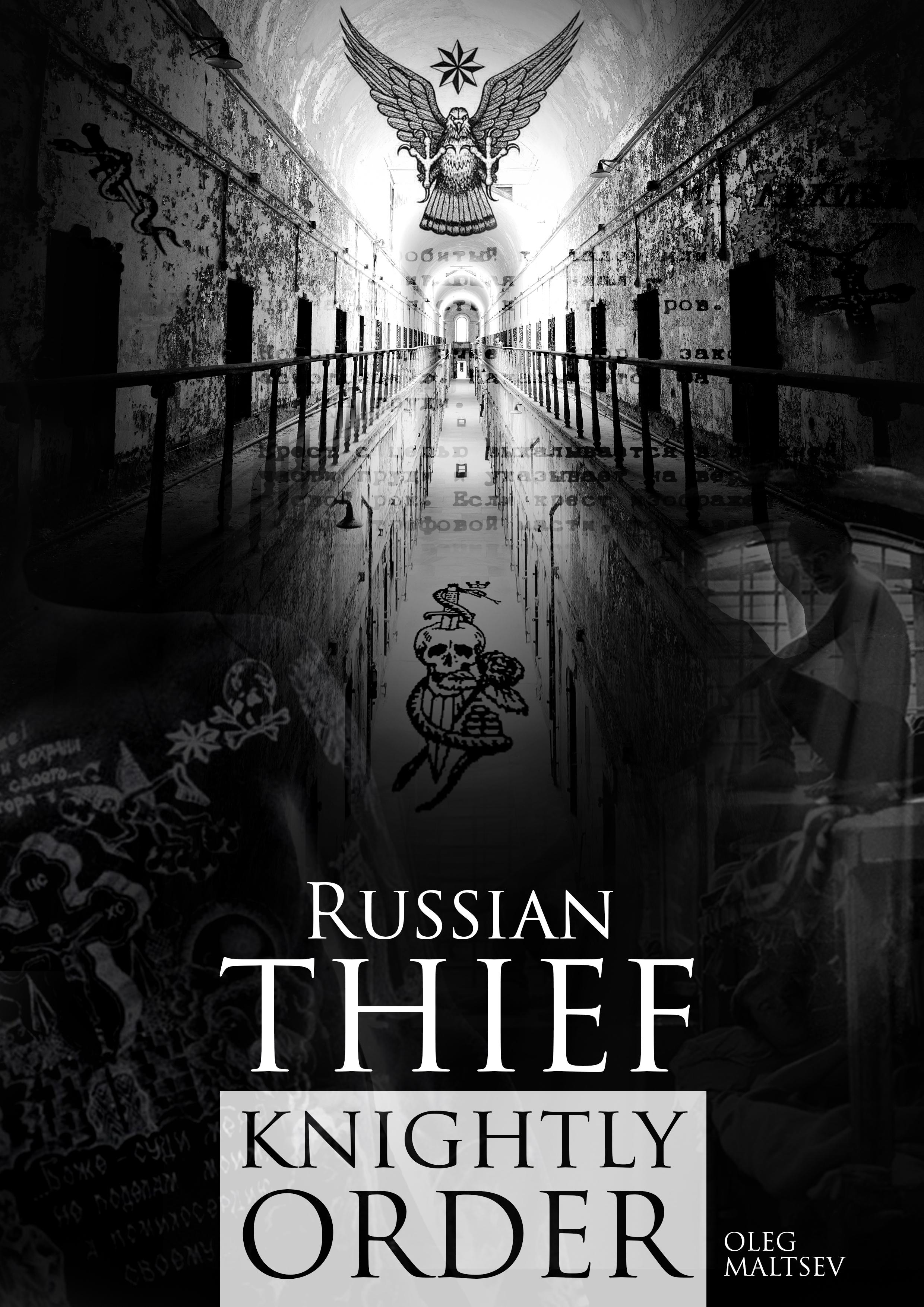 Russian thief knightly order.