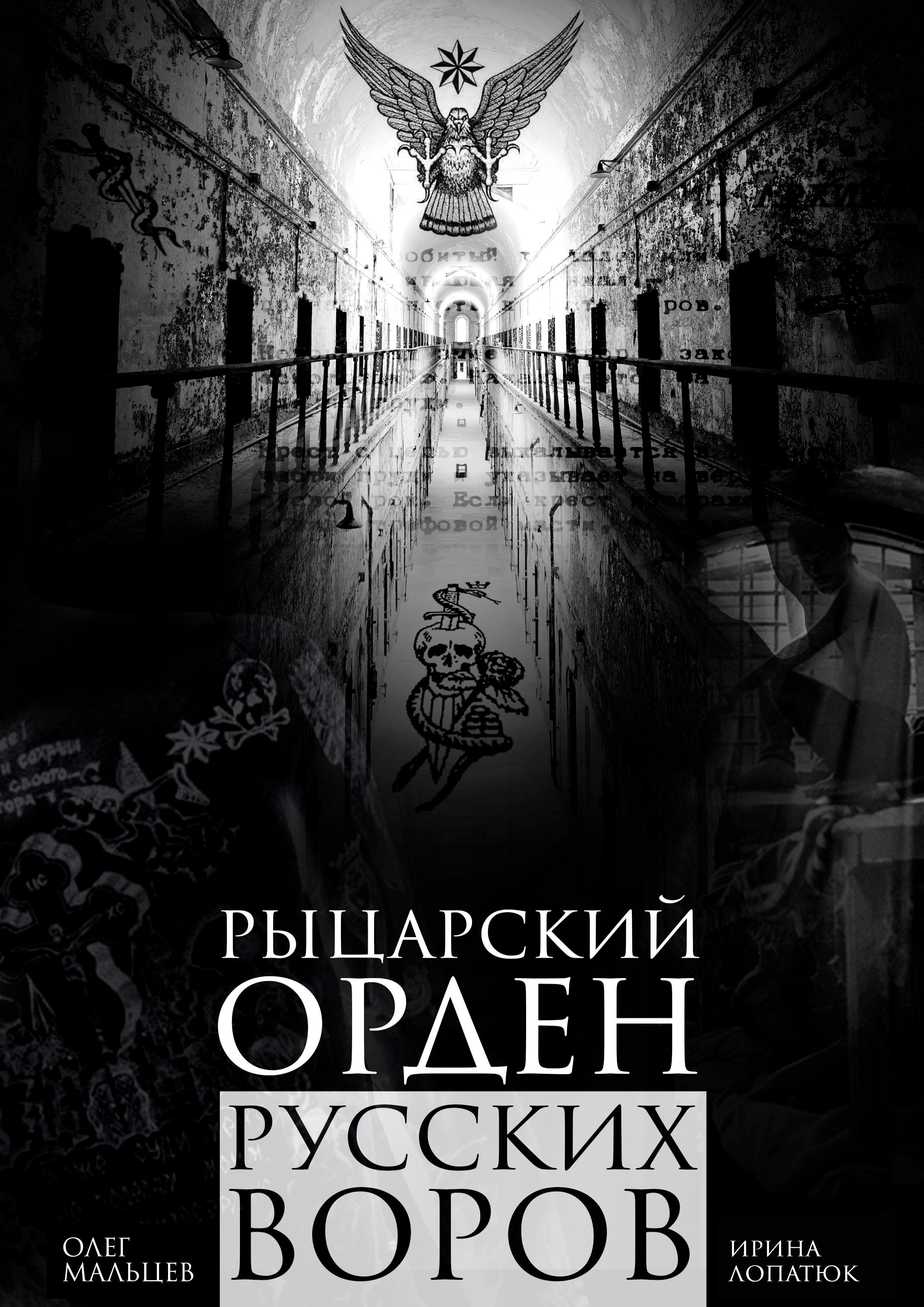 Рыцарский орден русских воров