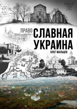 Право, славная Украина. Олег Мальцев