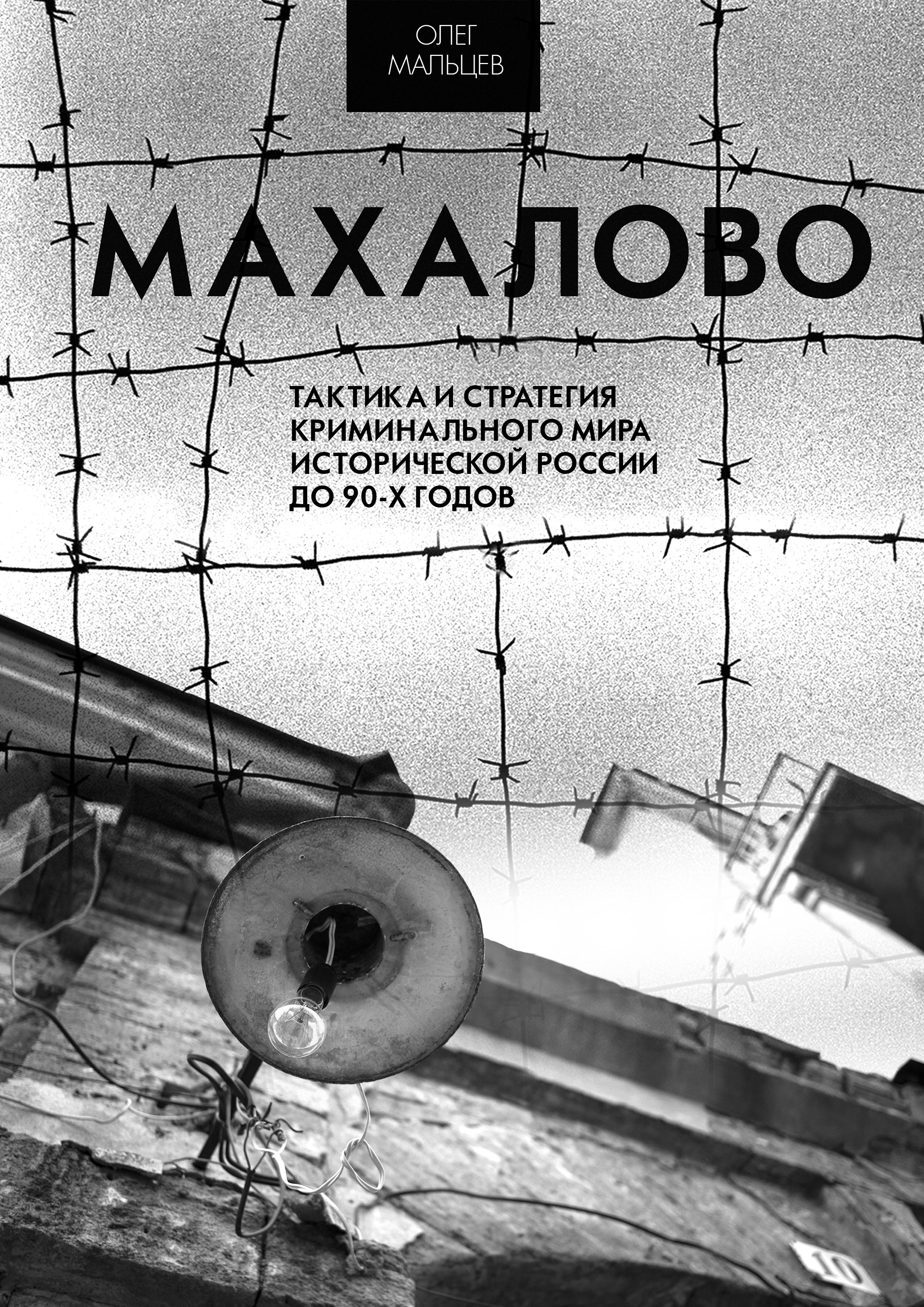 Махалово. Олег Мальцев