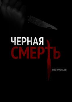 Черная смерть. Олег Мальцев