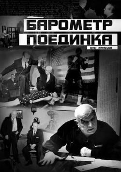 Барометр поединка. Олег Мальцев