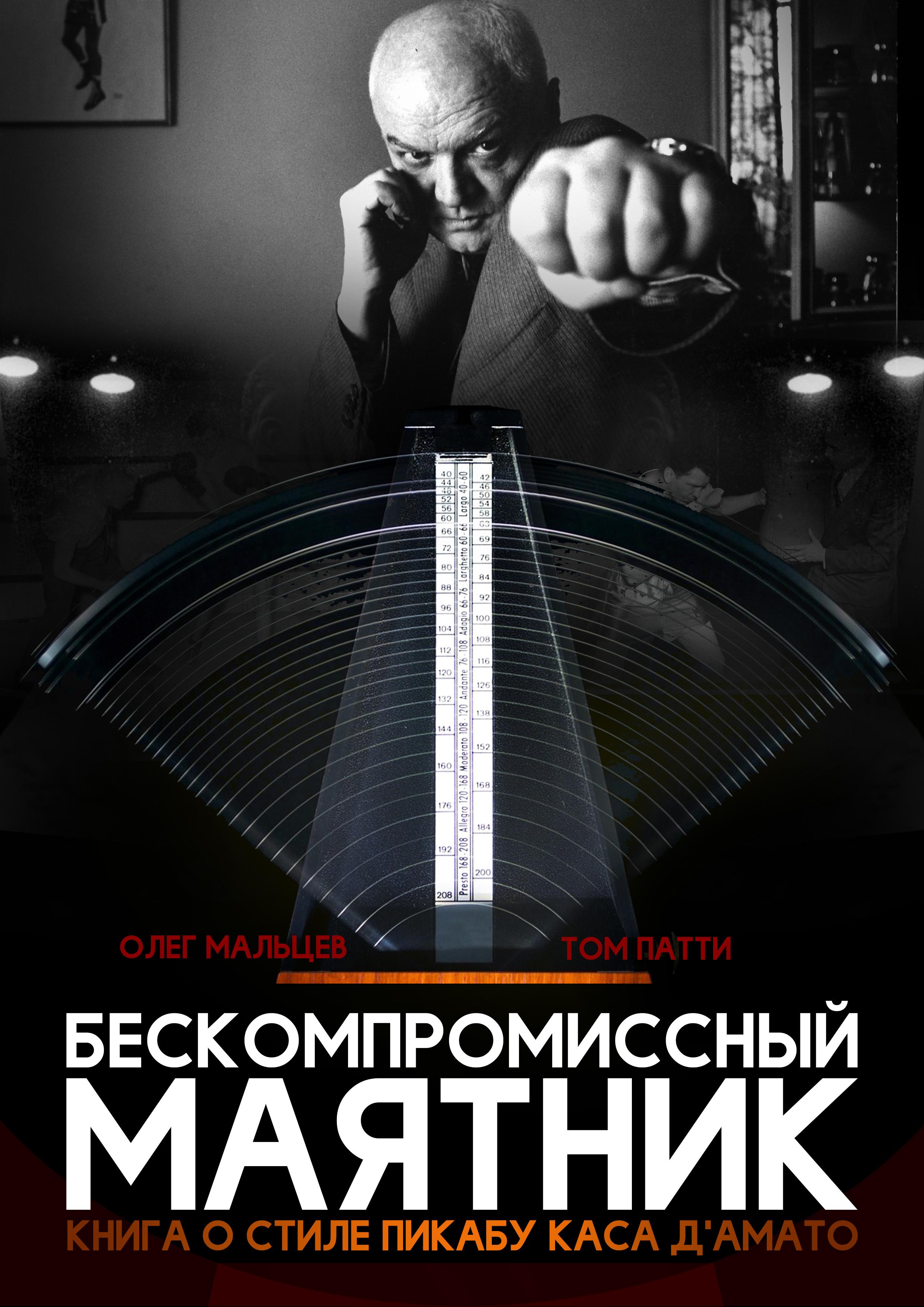 Бескомпромиссный маятник. Олег Мальцев