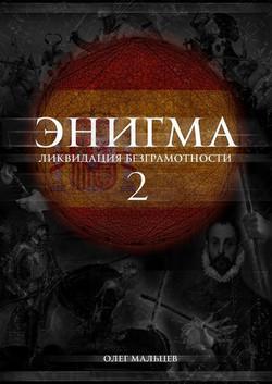 Энигма 2. Олег Мальцев