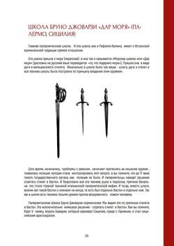 Испанская кр тр 32