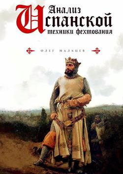 Анализ испанской техники фехтования. Олег Мальцев