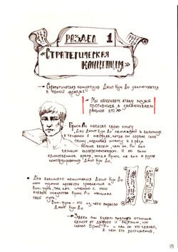 Дао Джит Кун До. Олег Мальцев