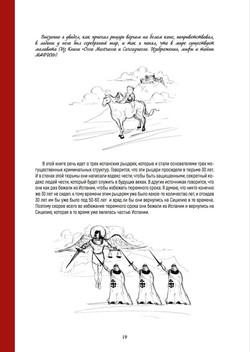 Испанская кр тр 19