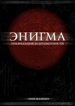 Энигма. Олег Мальцев