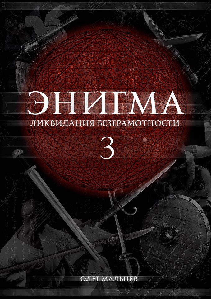 Энигма 3. Олег Мальцев