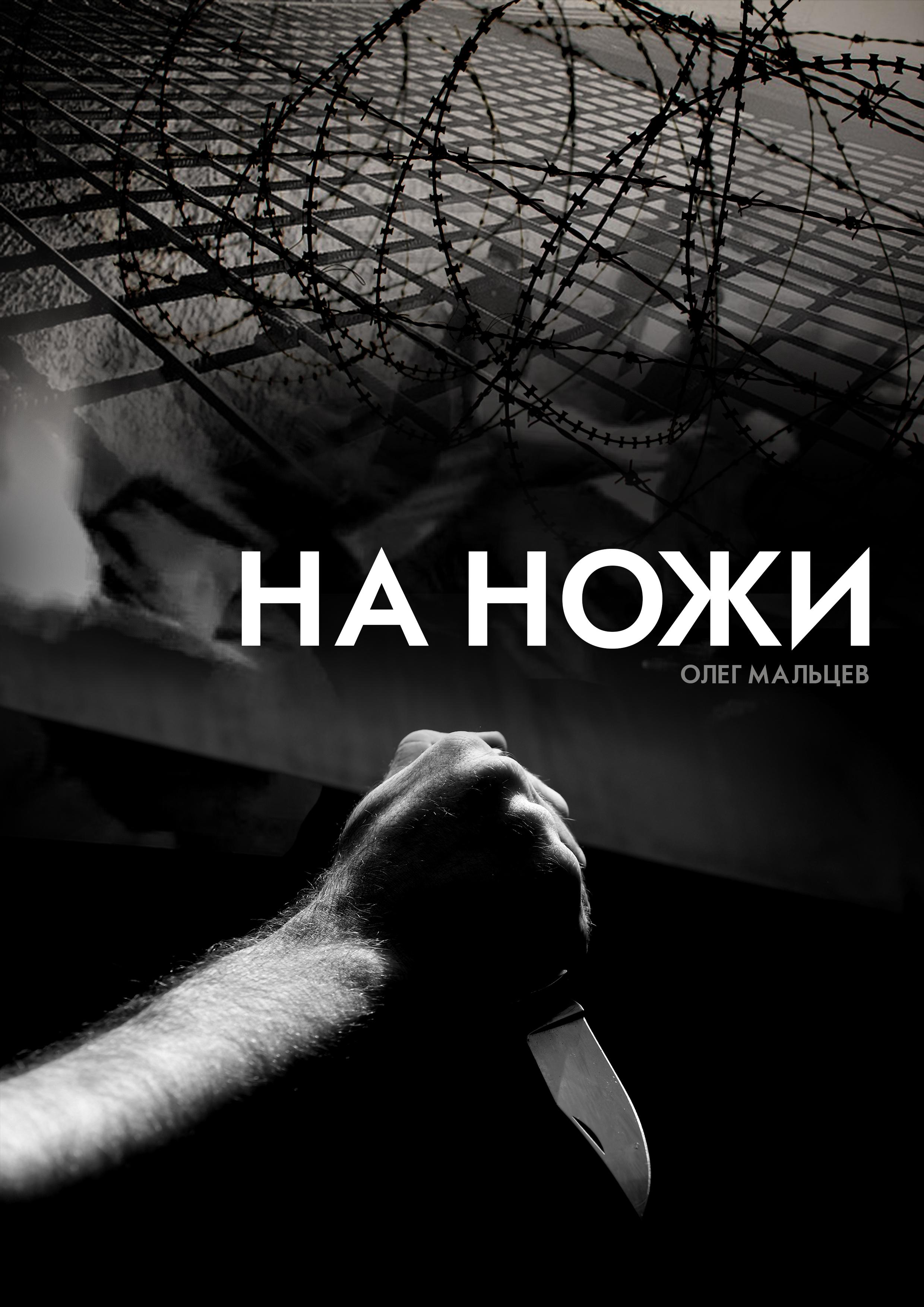 НА НОЖИ. Олег Мальцев
