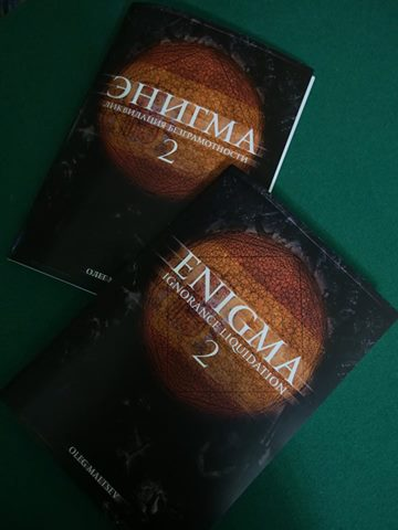 Enigma 2. Oleg Maltsev