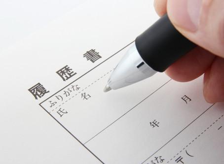 日本企業への応募書類『写真』