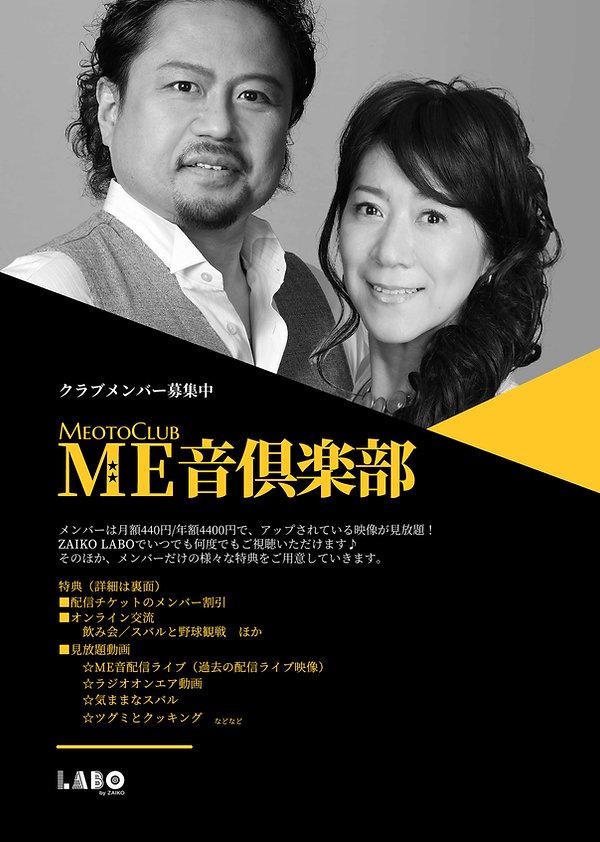 ME音倶楽部表.jpg