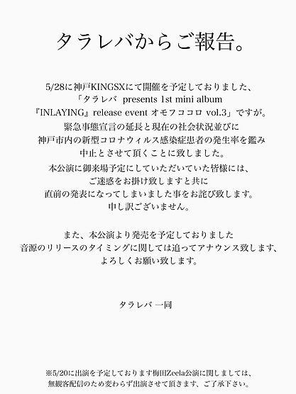 528中止アナウンス.JPG