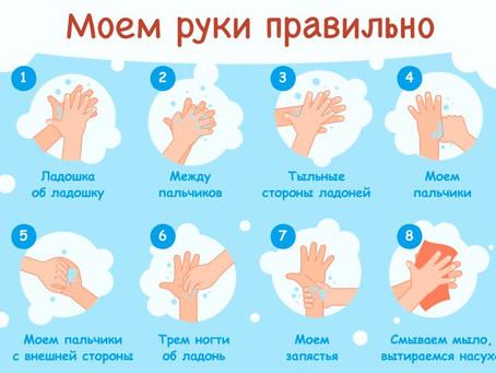Моем руки правильно!