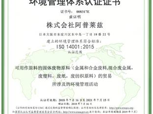 「ISO14001:2015」認証の取得のお知らせ
