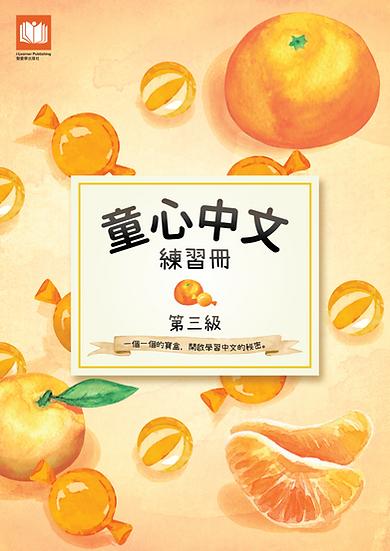 童心中文 第三級