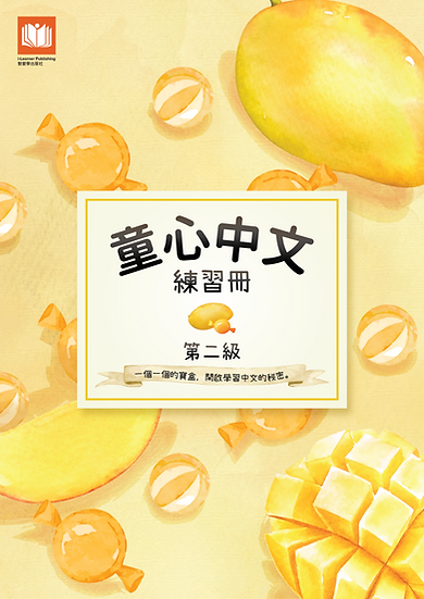 童心中文 第二級