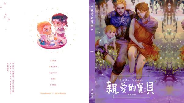新刊資訊:盾冬小說本《親愛的寶貝》