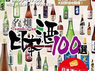 【名畑ニュース】日本酒100選!日本酒に合うチーズ教えます!開催!