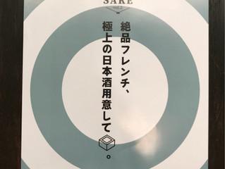 7/29(日)日本酒の銘柄決定!絶品フレンチ&極上日本酒【Bonjour SAKE vol.2】