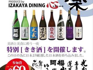 【1月4日(木)開催決定!!!】〜第6回 きき酒会 酒楽 in HAWAII〜