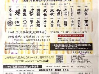 [10月3日開催] 飯田さんの名醸きき酒会