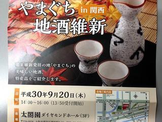 9月20日 やまぐち地酒維新が開催されます。