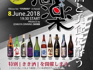 6月8日に開催いたしました。きき酒会の報告