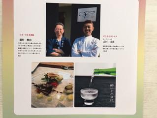 7/29(日)絶品フレンチ&極上日本酒を楽しめる【Bonjour SAKE vol.2】開催決定