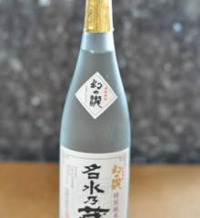 皇国晴酒造の 幻の瀧 特別純米酒 名水乃蔵