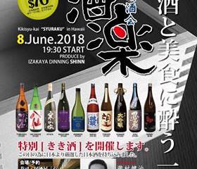 【今年2回目】ハワイにて6月8日きき酒会【酒楽】開催します!