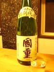 四国 香川県 綾菊酒造㈱の特別純米酒 國重