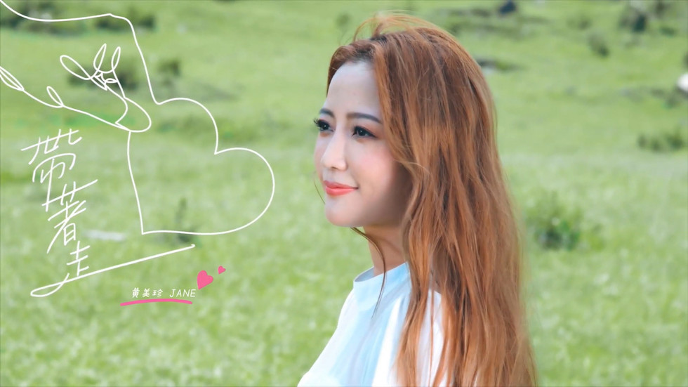黃美珍JANE - 帶著走 (Official Music Video)