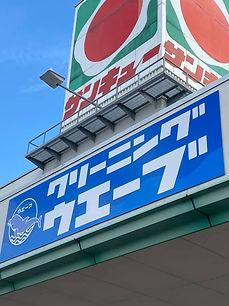 サンキュー出水店7.jpg