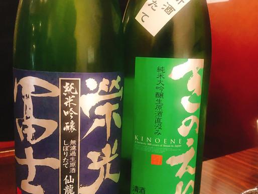 新酒の季節となりました。