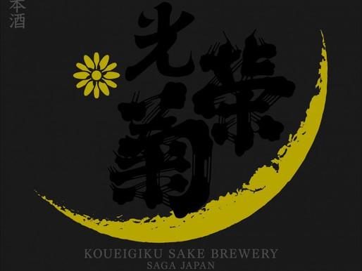 株式会社光栄菊酒造