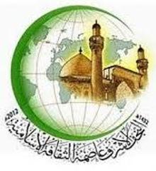 النجف عاصمة الثقافة الاسلاميه