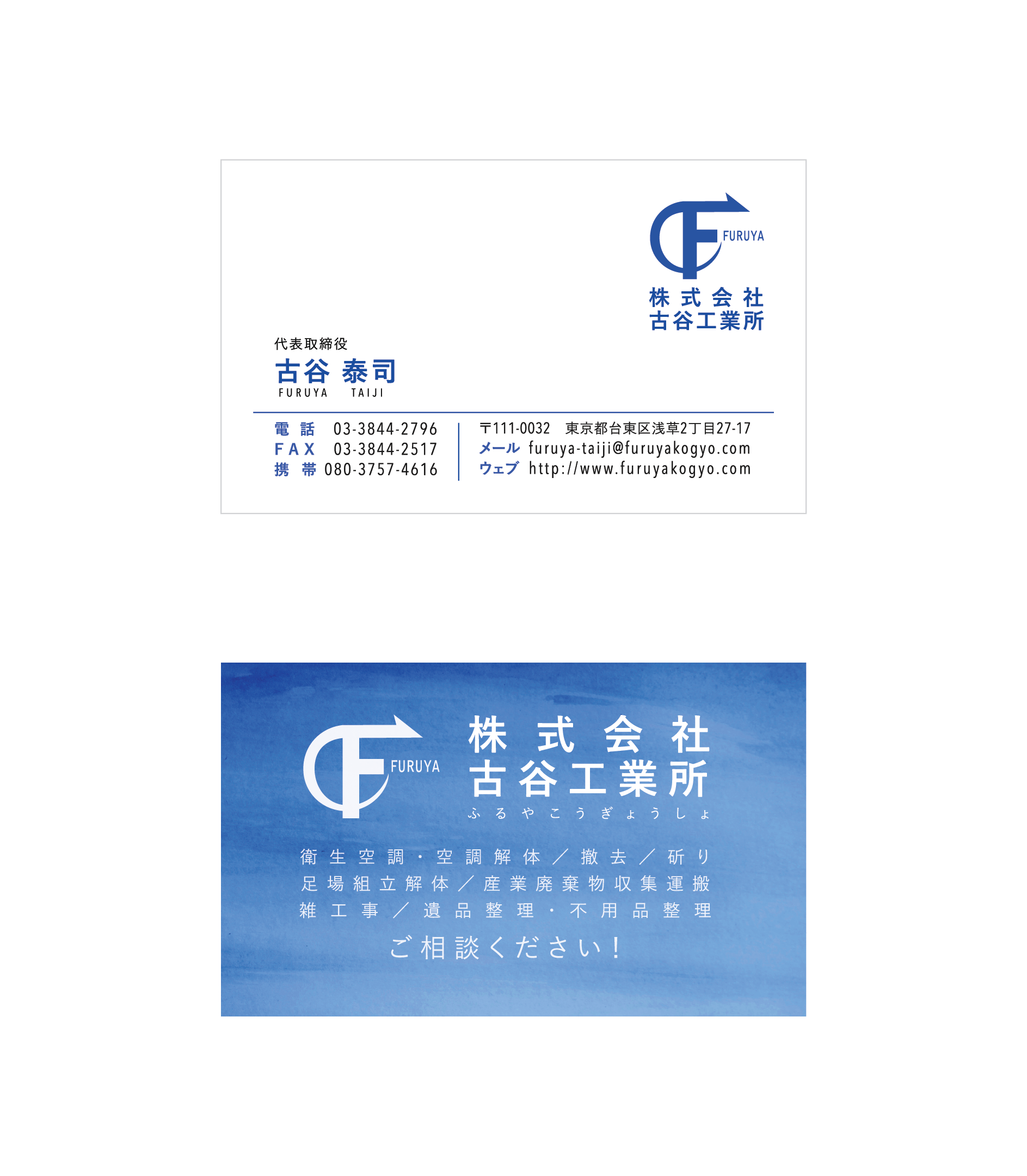 Furuya Kogyo Business Card