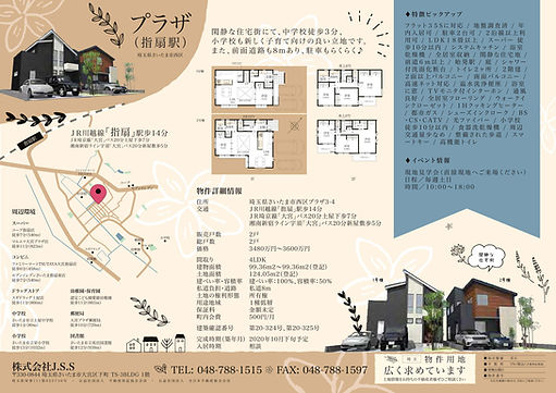 K.K.-J.S.S_flyer 不動産 チラシ.jpg